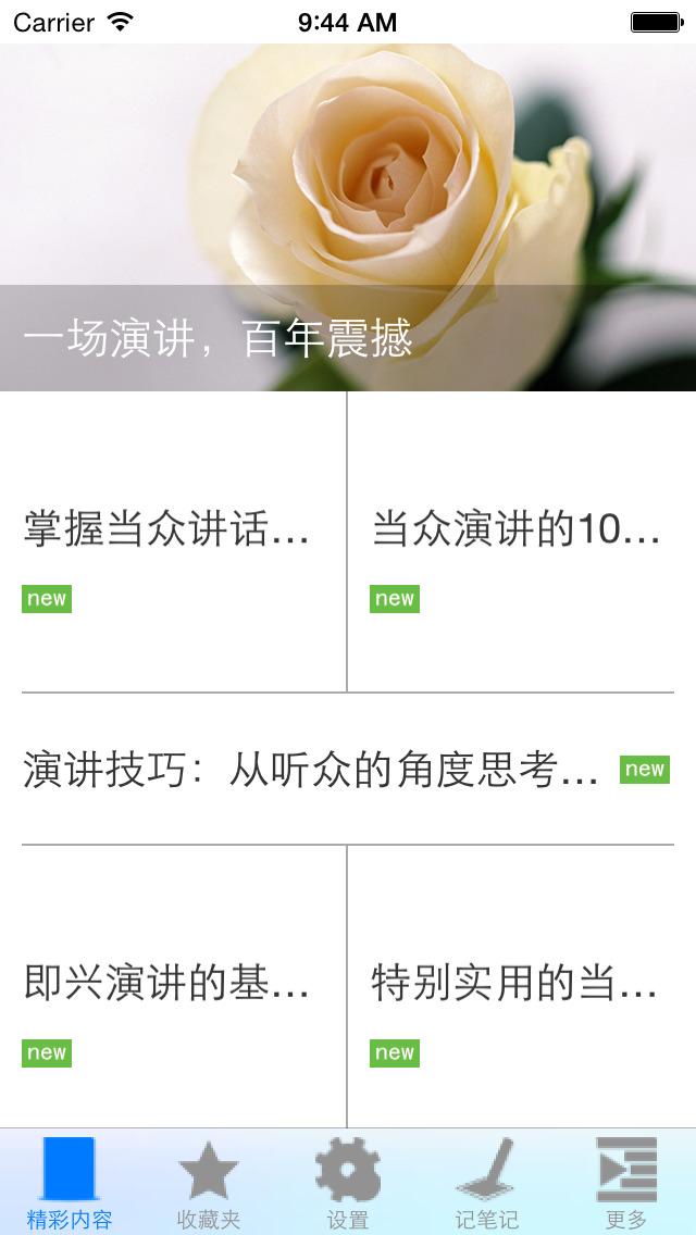 演讲技巧 screenshot 1