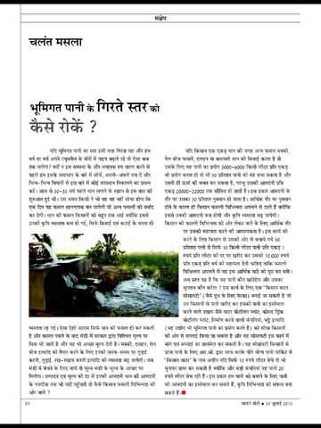 Modern Kheti - Hindi screenshot 6