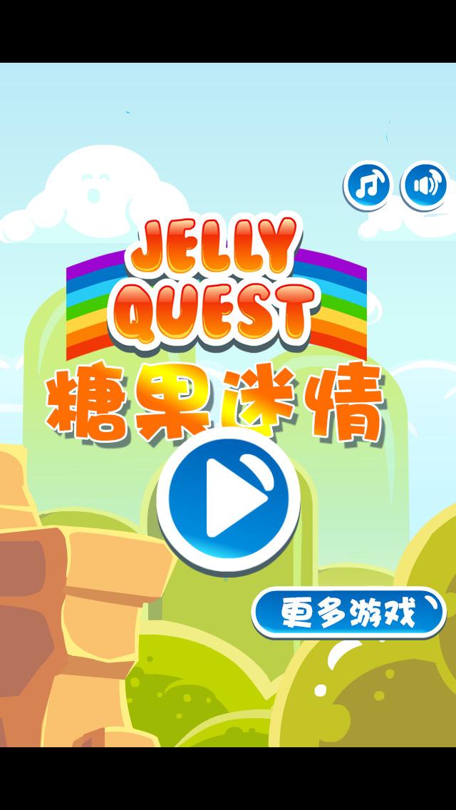 JellyQuest(果冻迷情) screenshot 1