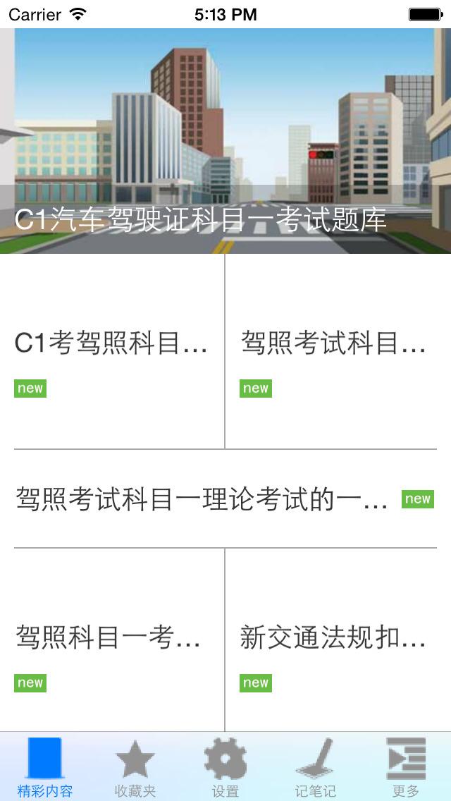 驾考经验居 screenshot 1