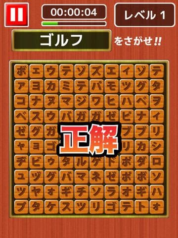 激ムズ文字探し100 screenshot 9