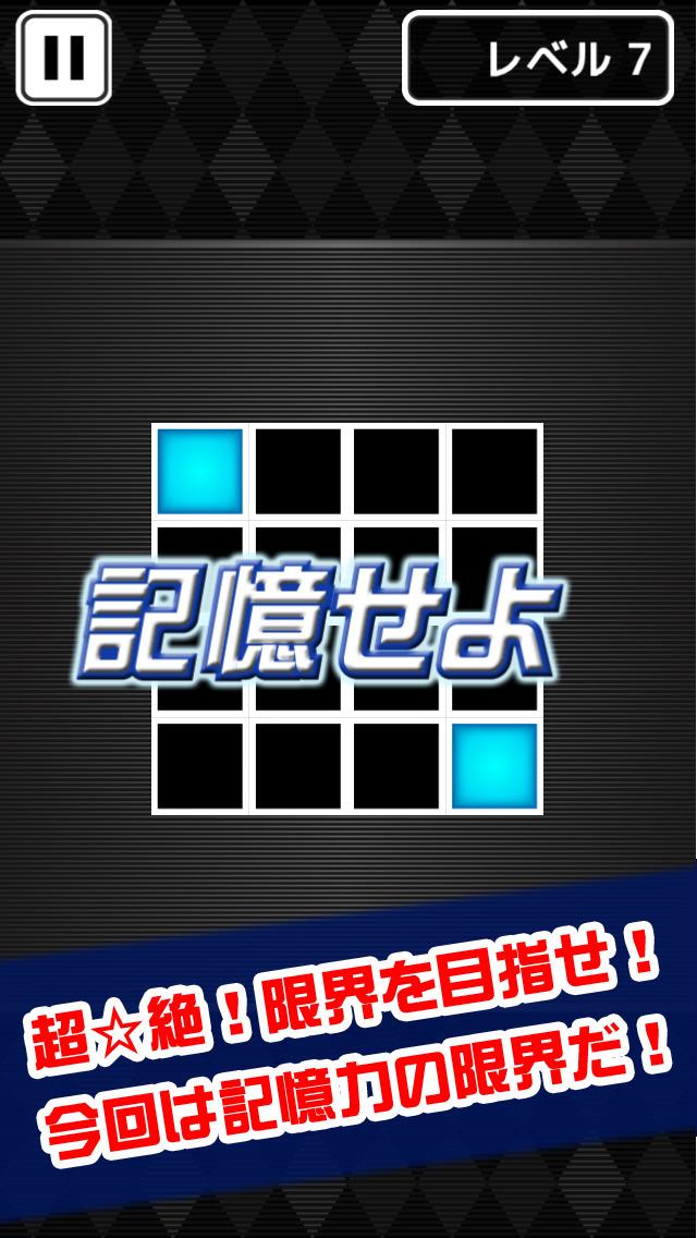 超絶!限界記憶王 screenshot 1
