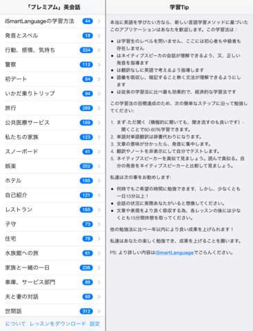 「プレミアム」英会話 screenshot 6