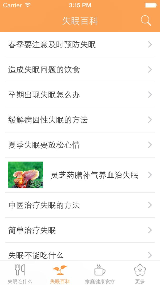 失眠养生食疗百科 screenshot 5