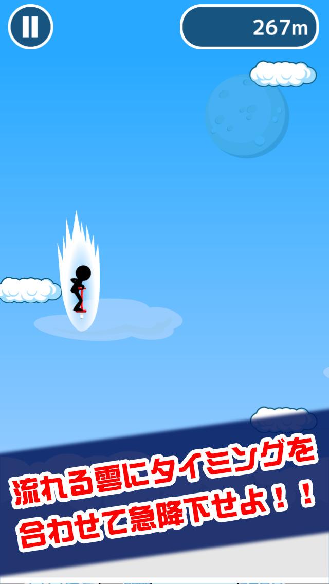空中ホッピング screenshot 2