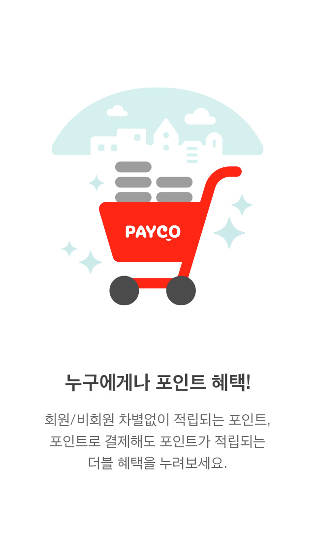PAYCO - 페이코, 혜택까지 똑똑한 간편결제 screenshot 3