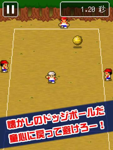 よけるだけドッジボール screenshot 6