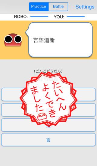 Japanese Idiom Robo screenshot 4