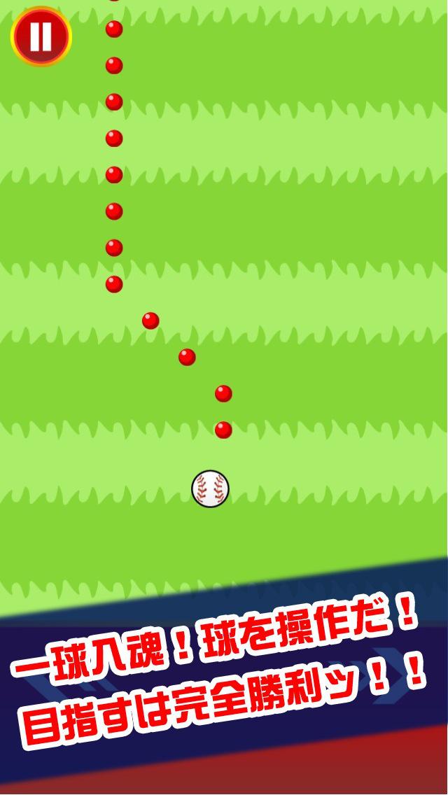 一球入魂! screenshot 1