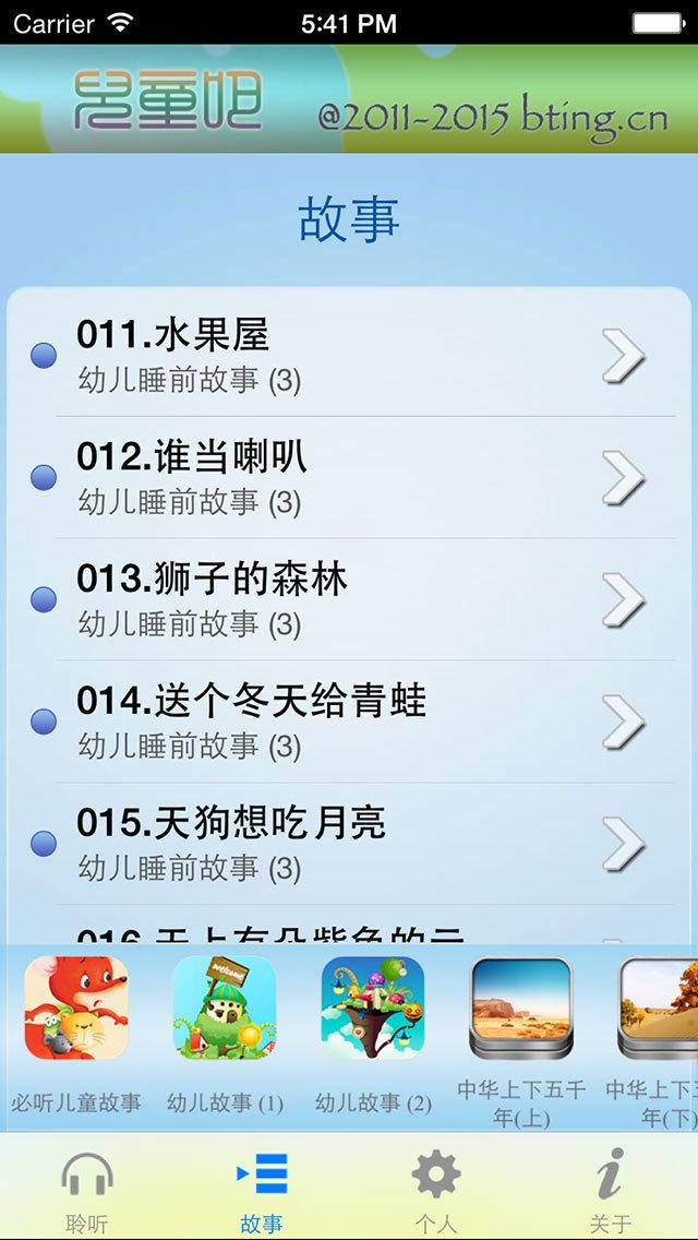 儿童吧 幼儿睡前故事(3)[有声版] screenshot 2