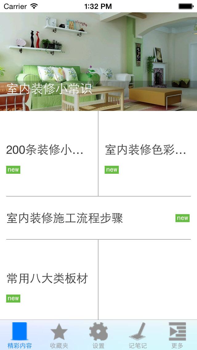 家庭装修指南 screenshot 4