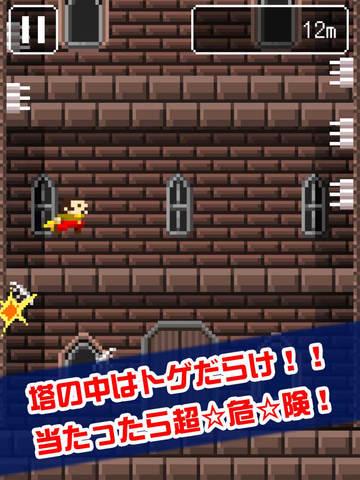 壁蹴りとび screenshot 7