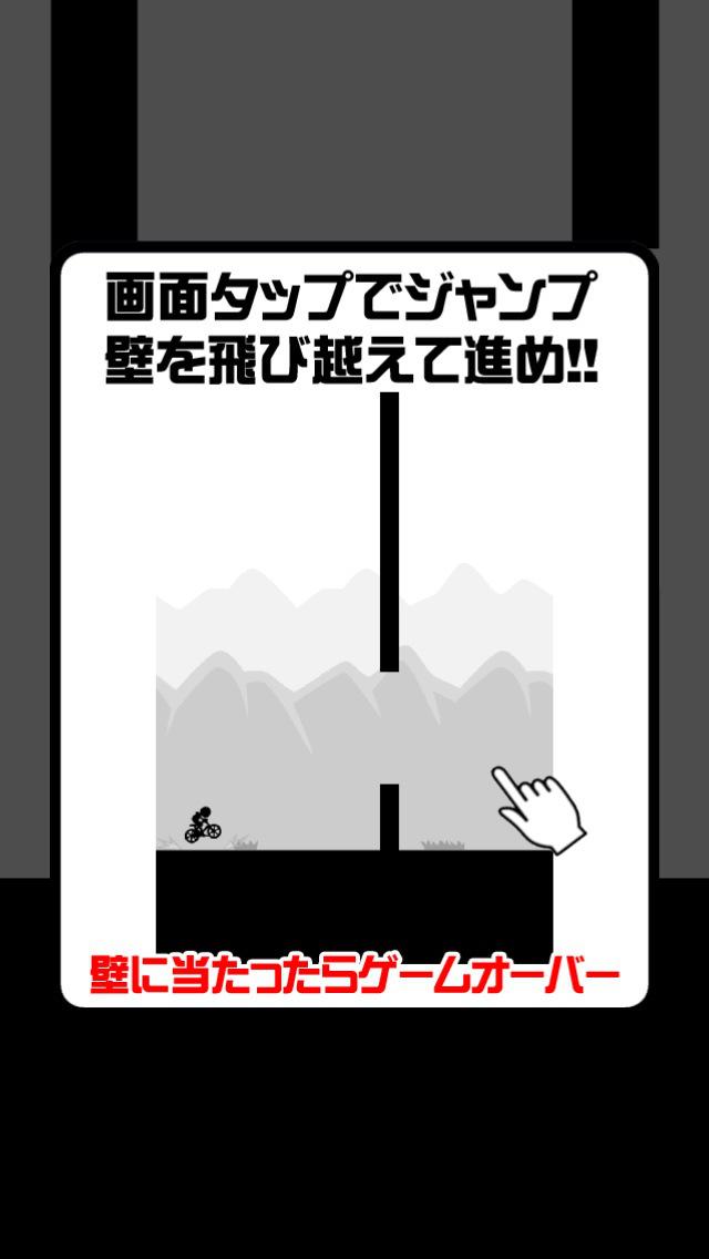 チャリ跳び screenshot 5