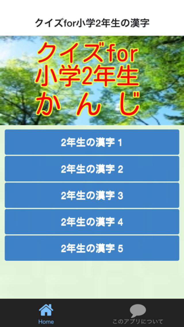 小学2年漢字 Apps 148apps