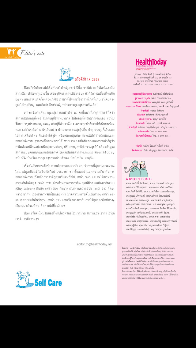 Health Today Thailand screenshot 4