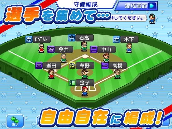 野球部ものがたり screenshot 7