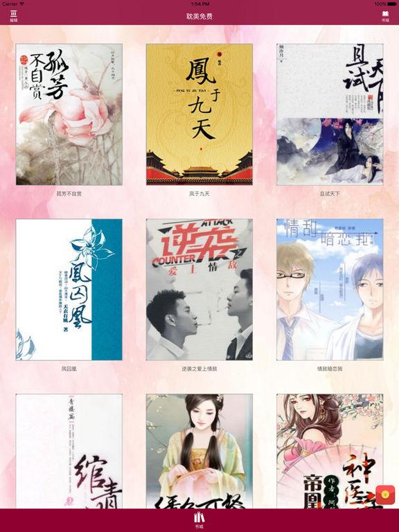 耽美小说-【合集】 screenshot 5