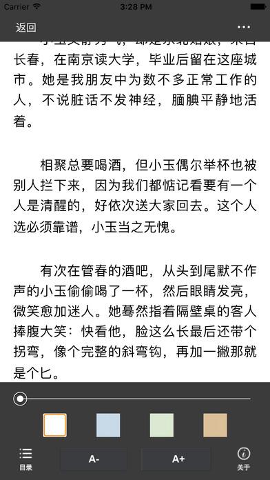 摆 渡 人:张嘉佳著影视同名小说 screenshot 3