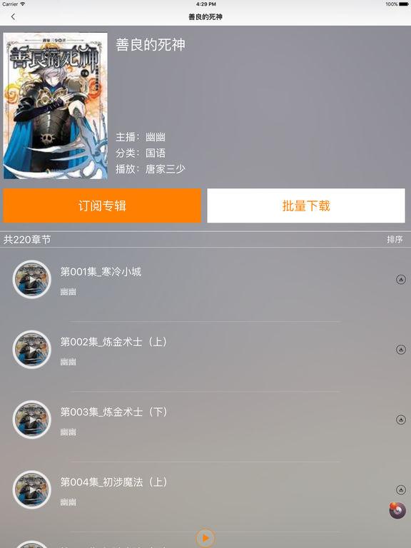 唐家三少作品:善良的死神[有声] screenshot 6