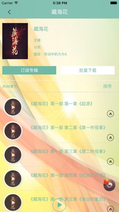 [藏海花] :南派三叔原著,盗墓恐怖[听书] screenshot 3