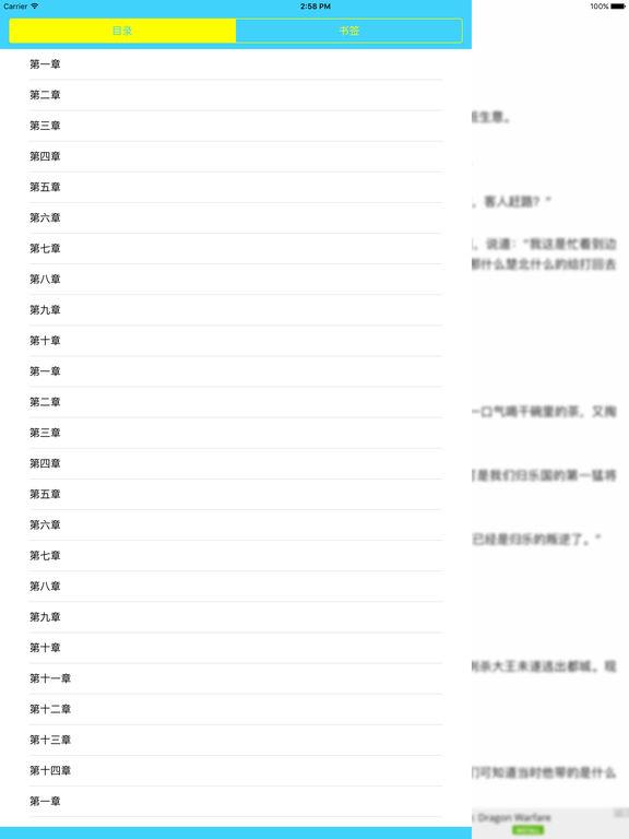 经典古风电视剧小说:孤芳不自赏 screenshot 5