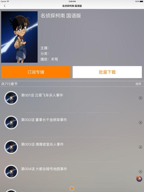 [名侦探柯南] 犯罪推理系列-听书大全 screenshot 6