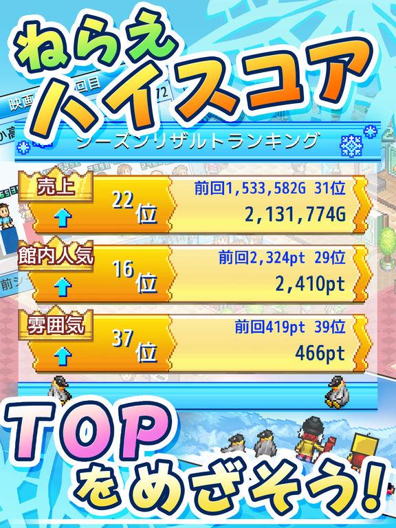 きらめきスキー白書 screenshot 9