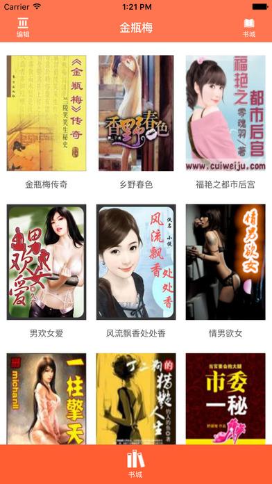 金瓶梅传奇:【古典情色小说无删减】 screenshot 1