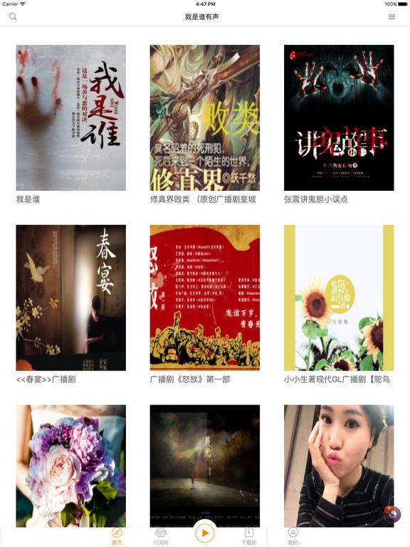 广播剧[我是谁]:重口味悬疑小说 screenshot 5