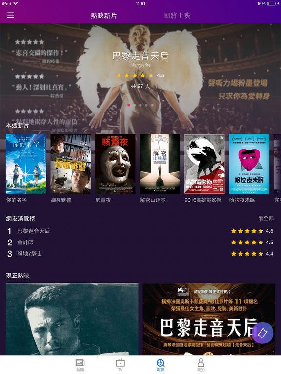 Yahoo奇摩新聞 - 直播Live、即時新聞 screenshot 8