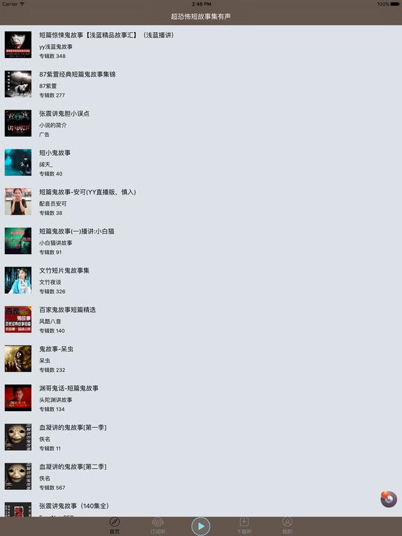 【超吓人短篇鬼故事大全】有声书(不要一个人听哟) screenshot 5