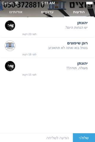 רונן שיפוצים by AppsVillage - náhled