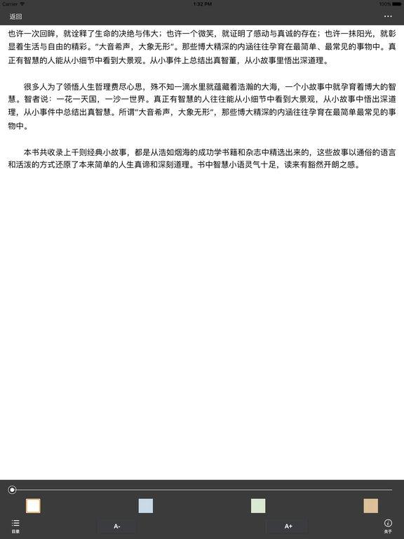 【小故事大道理】:100个励志小故事心灵治愈系列 screenshot 6