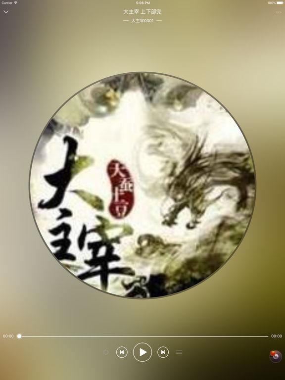【有声玄幻小说大全】 screenshot 7