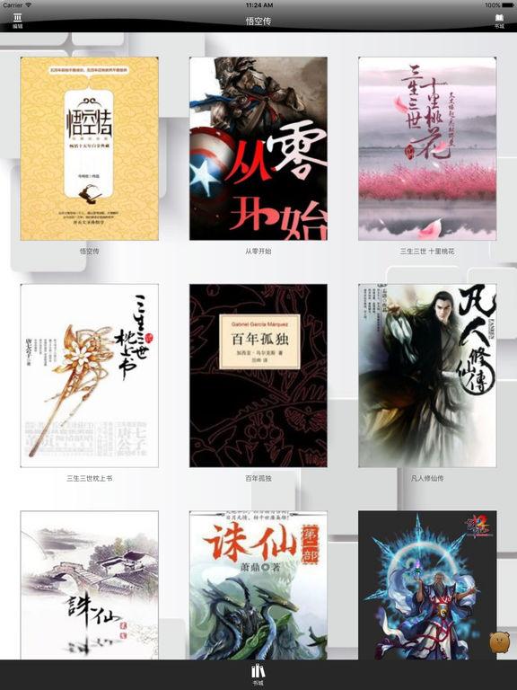大圣归来致敬经典—【悟空传】 screenshot 5