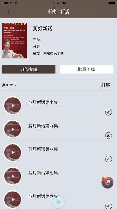 【明清禁书】有声书:中国古代的情与色 screenshot 3