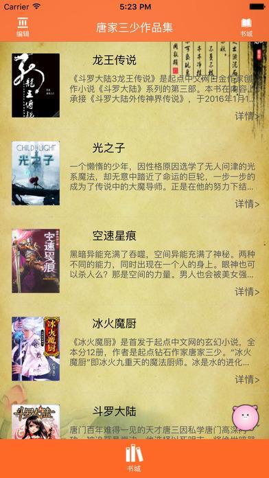 唐家三少精品合集【漫画小说珍藏版】 screenshot 1