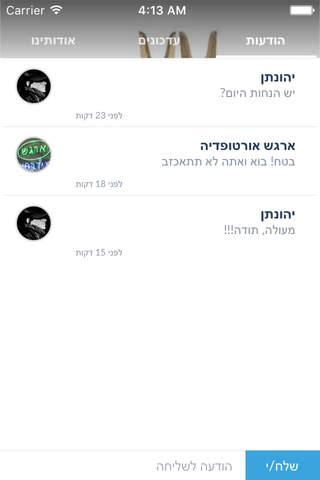 ארגש אורטופדיה by AppsVillage - náhled
