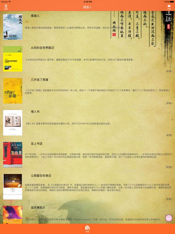 摆 渡 人:张嘉佳著影视同名小说 screenshot 4