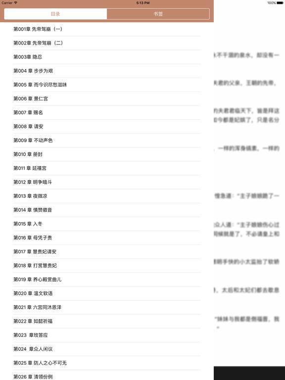 如懿传:流潋紫著热门电视剧小说 screenshot 6
