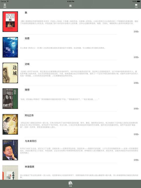 飘:不可逾越的爱情经典【免费离线】 screenshot 4