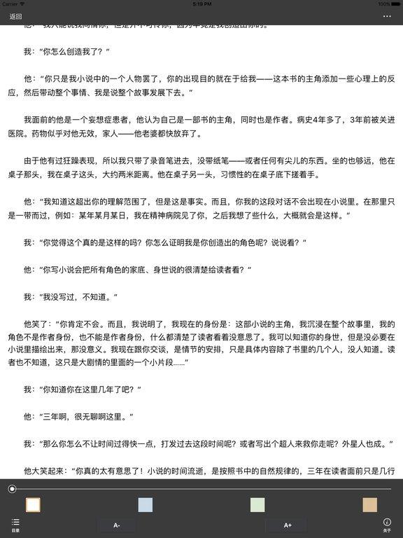 起点小说精选 screenshot 5