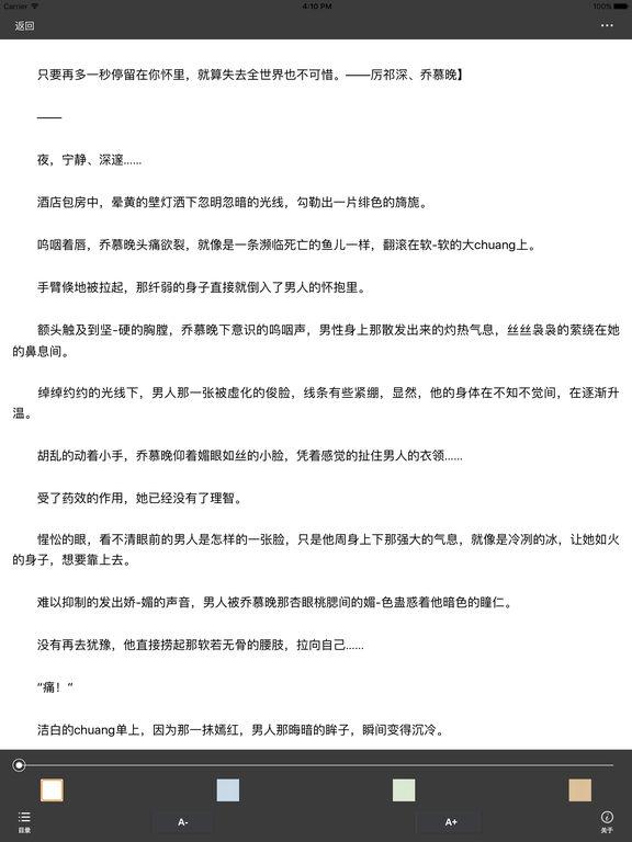 【精选】一晚情深,首席总裁太危险 screenshot 6