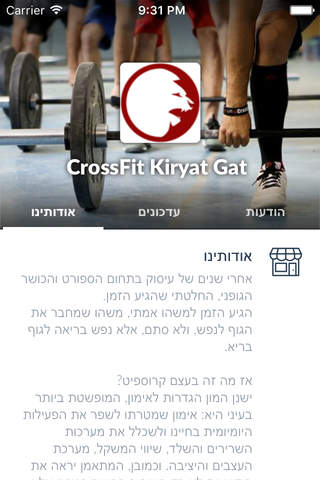 CrossFit Kiryat Gat by AppsVillage - náhled