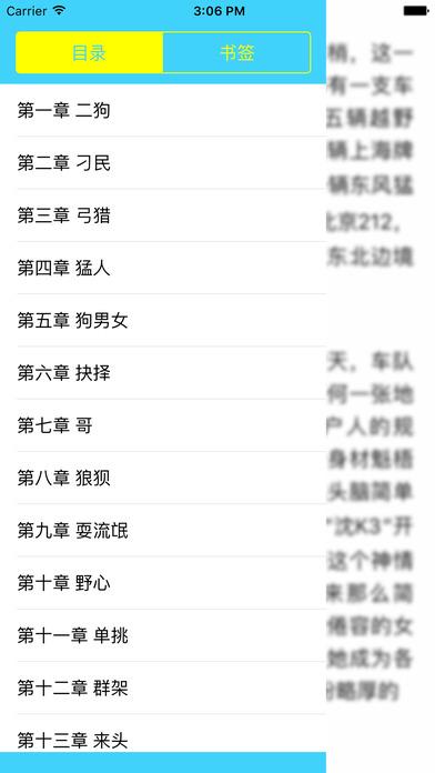 精选最热门电视剧小说大全 screenshot 2