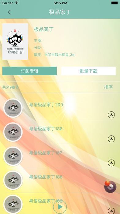 【极品家丁】 screenshot 3