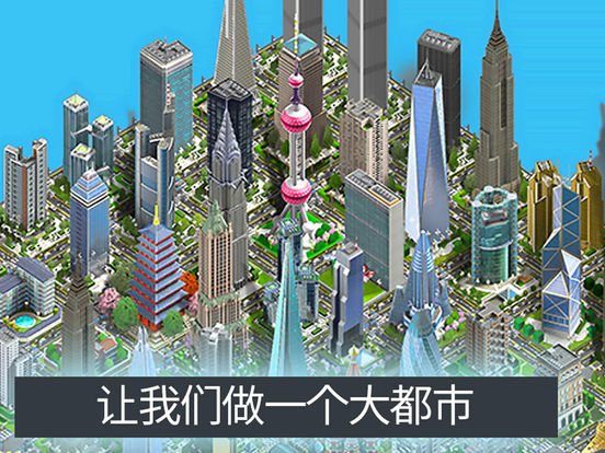 世界贸易城 screenshot 6