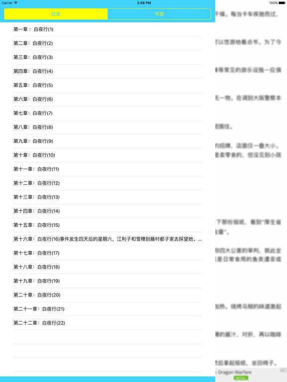 东野圭吾悬疑推理小说合集:犯罪心理小说 screenshot 5