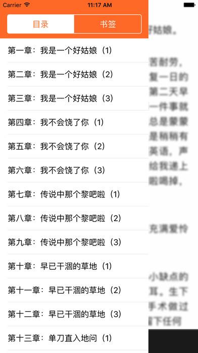饶雪漫作品合集【珍藏版】:左耳 screenshot 4