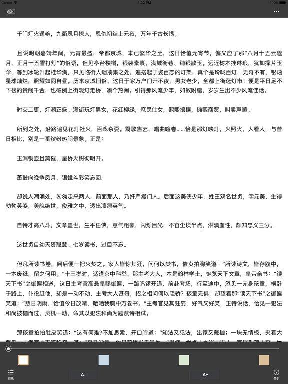 金瓶梅传奇:【古典情色小说无删减】 screenshot 6